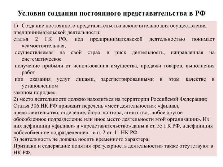 Условия создания постоянного представительства в РФ