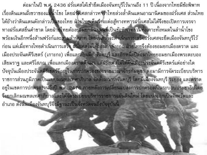 ต่อมาในปี พ.ศ. 2436 ฝรั่งเศสได้เข้ายึดเมืองจันทบุรีไว้นานถึง 11 ปี