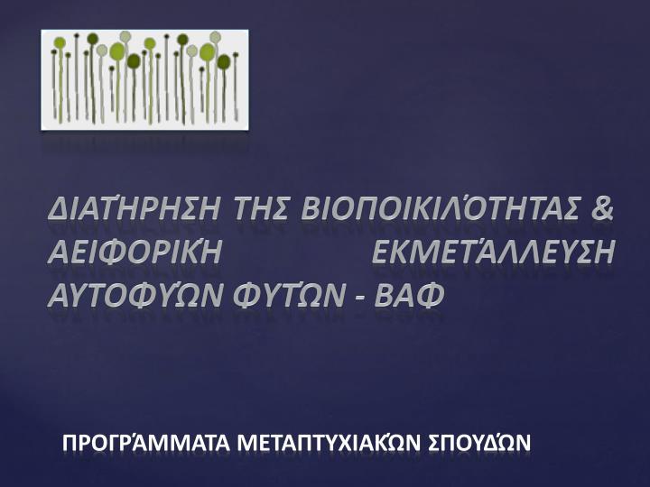 Διατήρηση της Βιοποικιλότητας & Αειφορική Εκμετάλλευση Αυτοφυών Φυτών - ΒΑΦ