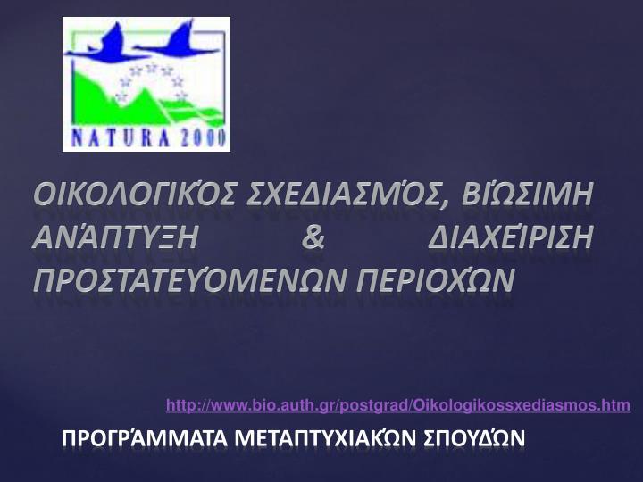 Οικολογικός Σχεδιασμός, Βιώσιμη Ανάπτυξη & Διαχείριση Προστατευόμενων Περιοχών