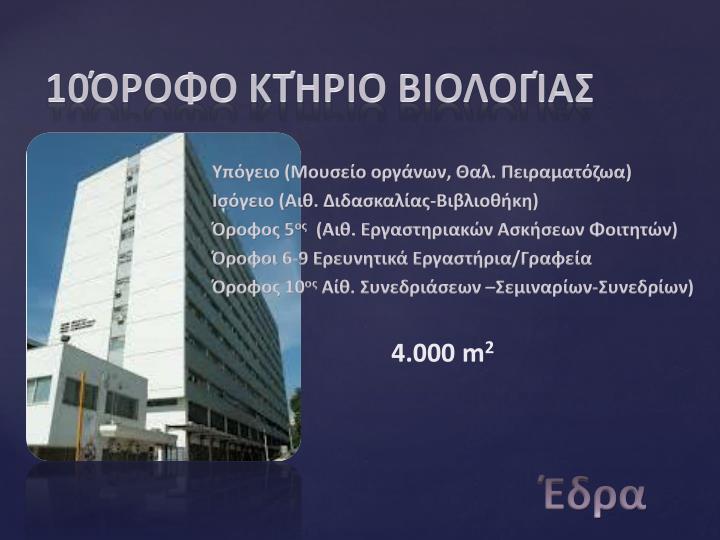 10όροφο κτήριο Βιολογίας