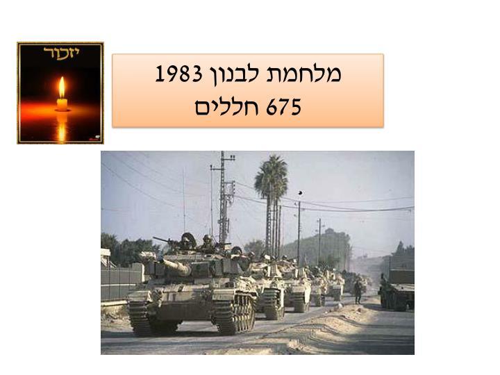 מלחמת לבנון 1983