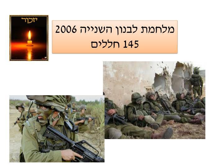מלחמת לבנון השנייה 2006