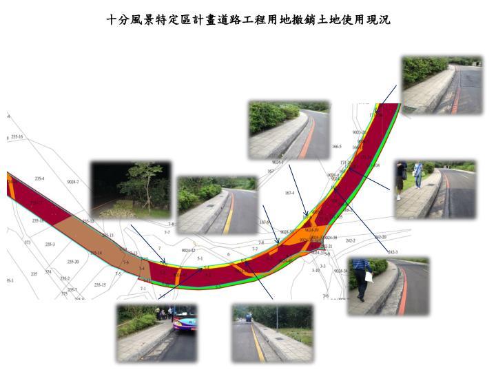 十分風景特定區計畫道路工程用