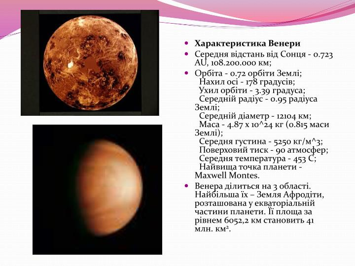 Характеристика Венери