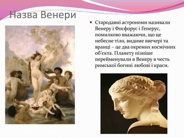 Назва Венери