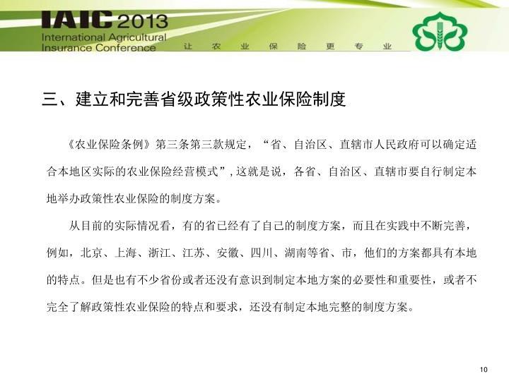 三、建立和完善省级政策性农业保险制度