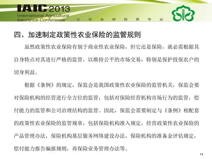 四、加速制定政策性农业保险的监管规则