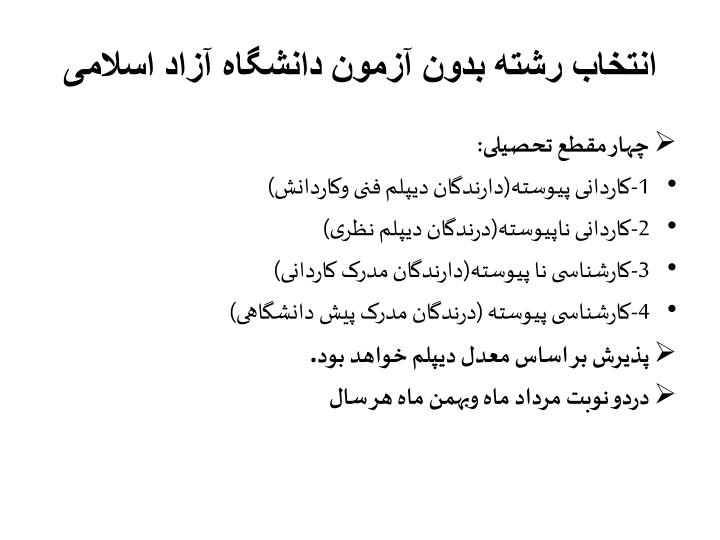 انتخاب رشته بدون آزمون دانشگاه آزاد اسلامی