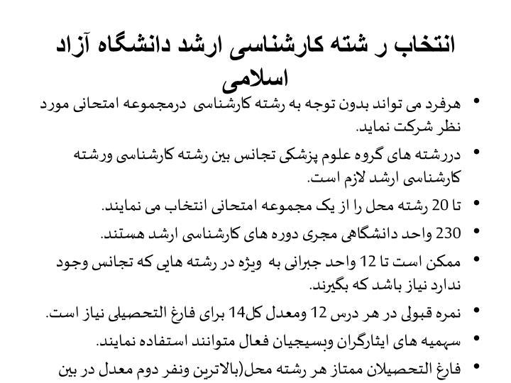 انتخاب ر شته کارشناسی ارشد دانشگاه آزاد اسلامی