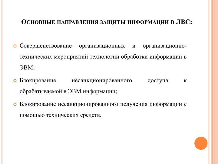 Основные направления защиты информации в ЛВС: