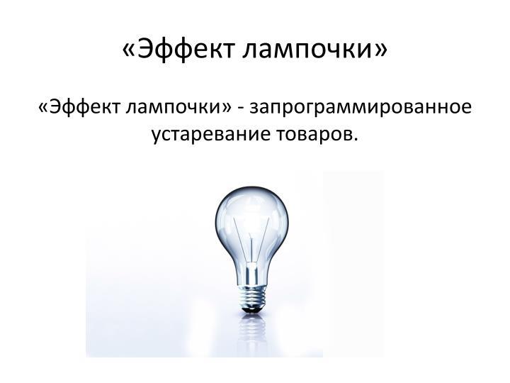 «Эффект лампочки»