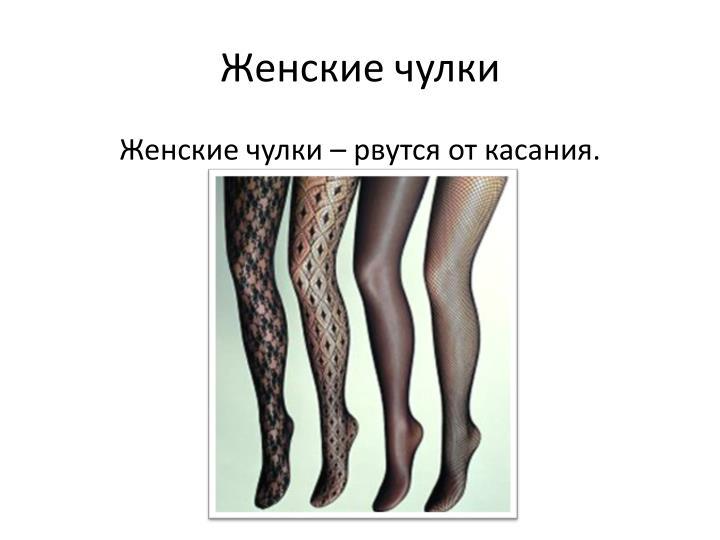 Женские чулки