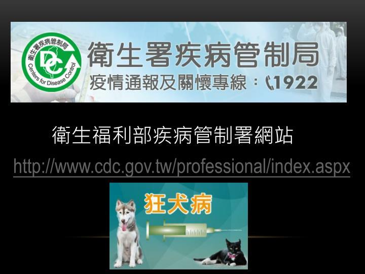 衛生福利部疾病管制署網站