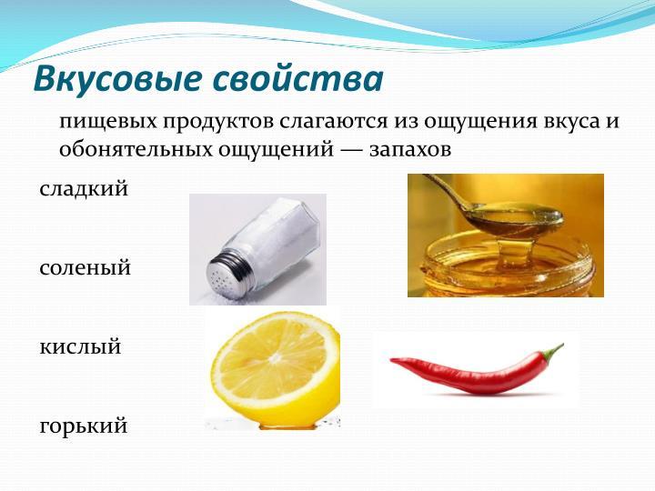 Вкусовые свойства