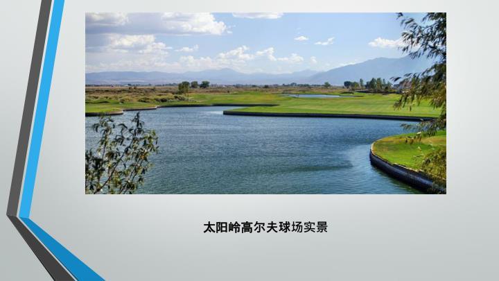 太阳岭高尔夫球场实景