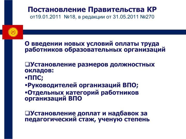 Постановление Правительства КР