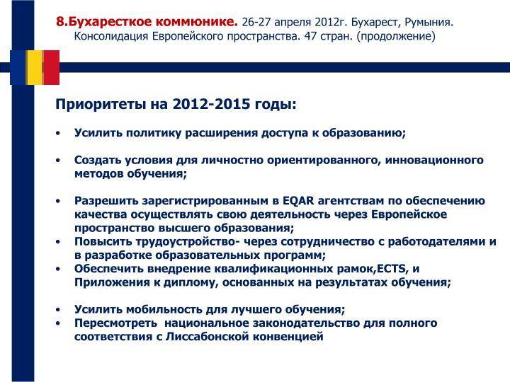 8.Бухаресткое коммюнике.