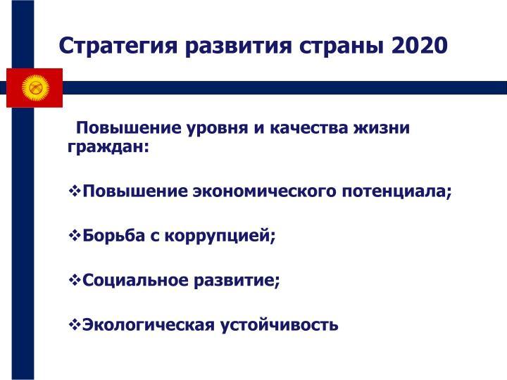 Стратегия развития страны 2020