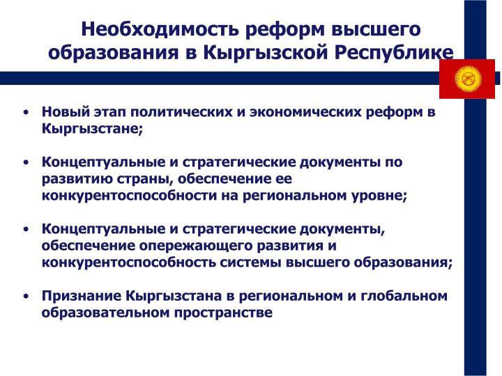 Необходимость реформ высшего образования в Кыргызской Республике