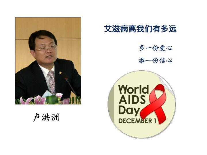 艾滋病离我们有多远