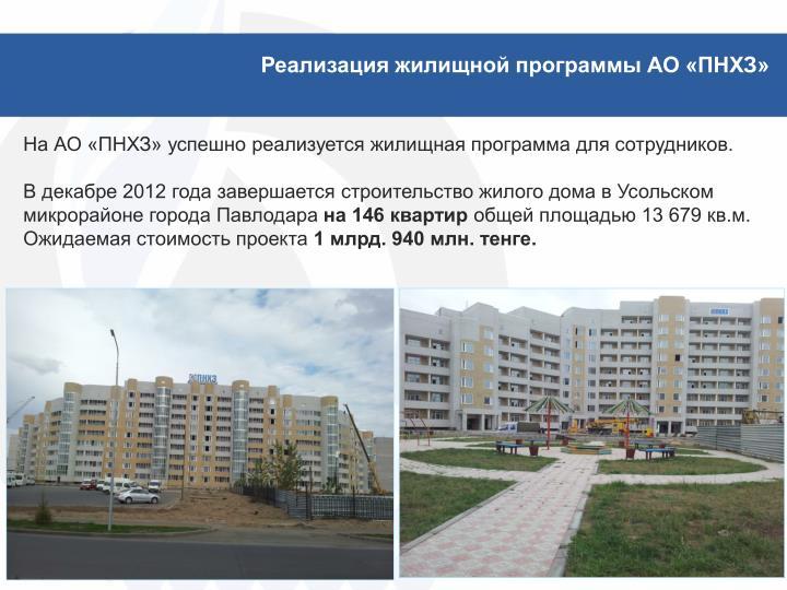 Реализация жилищной программы АО «ПНХЗ»