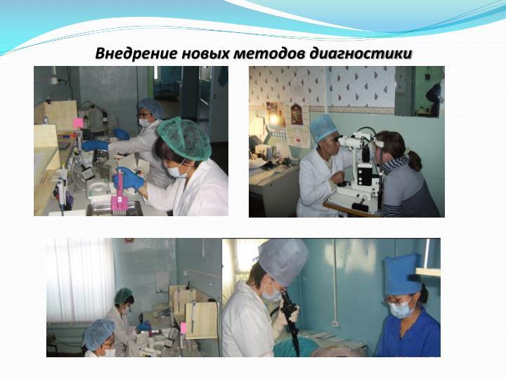Внедрение новых методов диагностики