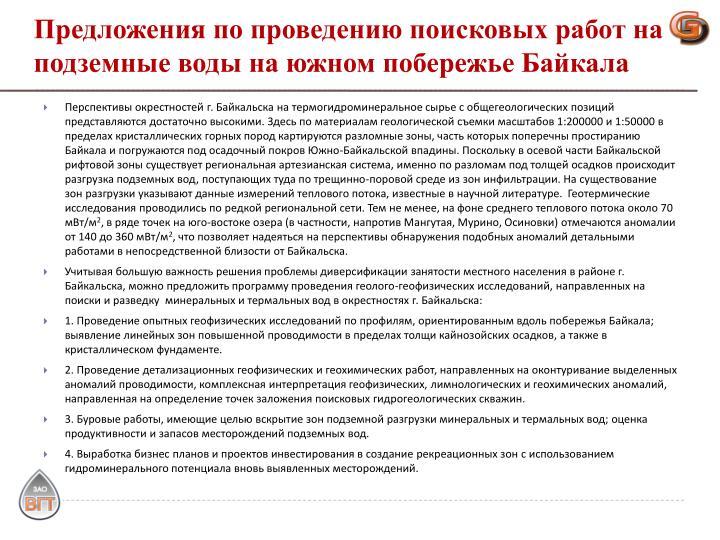 Предложения по проведению поисковых работ на подземные воды на южном побережье Байкала