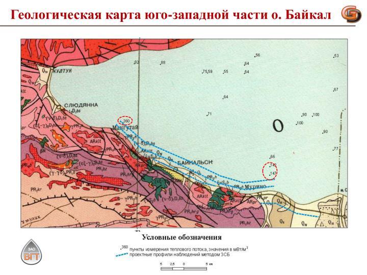Геологическая карта юго-западной части о. Байкал