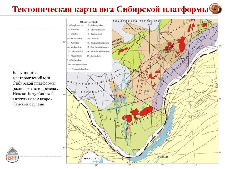 Тектоническая карта юга Сибирской платформы