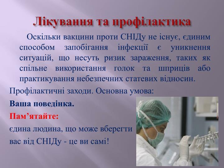 Лікування та профілактика