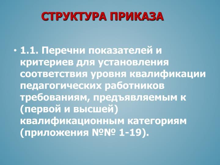 1.1.            ,   (  )    (  1-19).