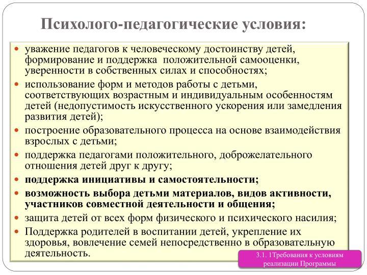 Психолого-педагогические условия: