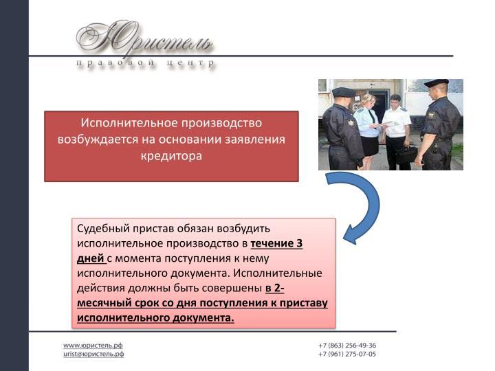 Исполнительное производство возбуждается на основании заявления кредитора