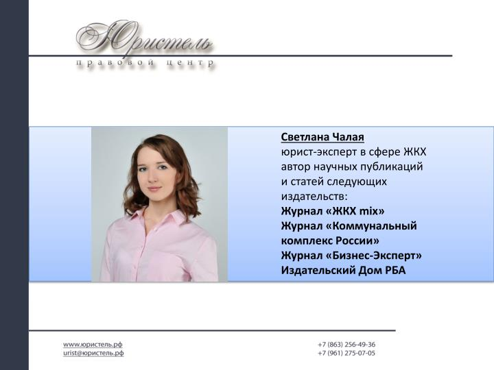 Светлана Чалая