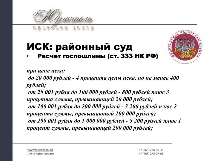 ИСК: районный суд