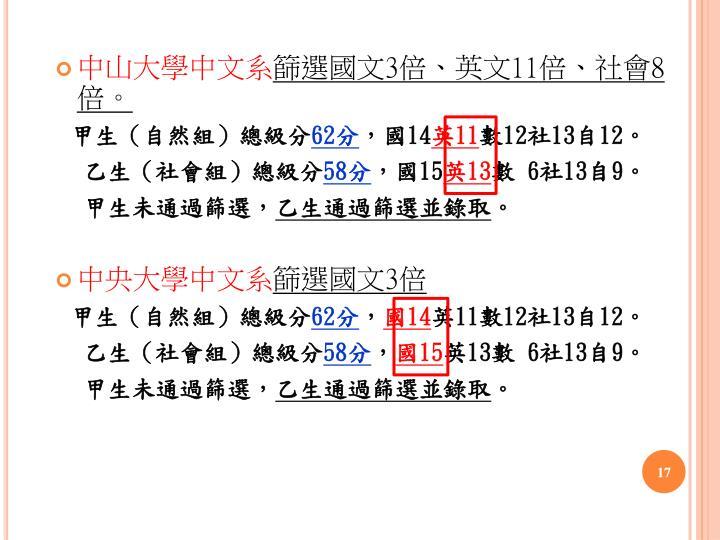 中山大學中文系