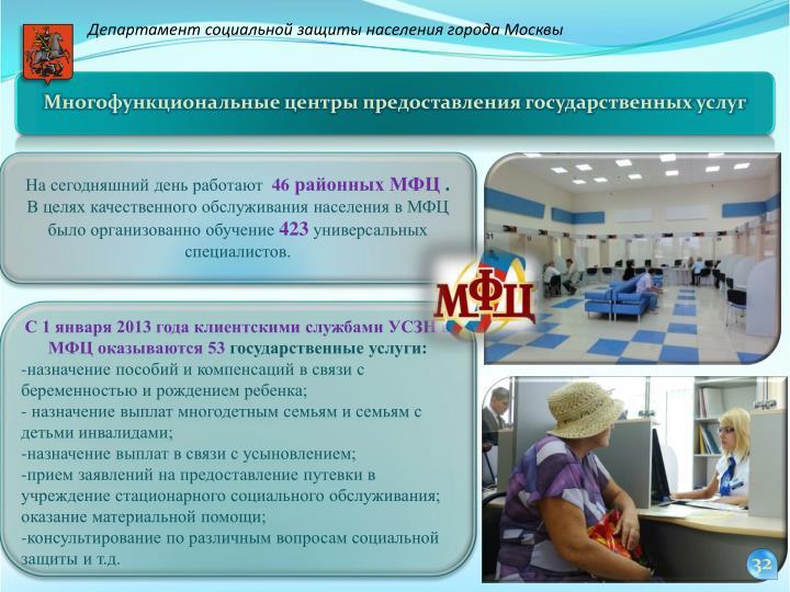 Социальная защита населения центрального района г.москва