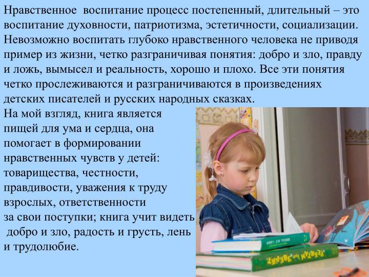 Нравственное воспитание процесс постепенный, длительный – это воспитание духовности, патриотизма, эстетичности, социализации.