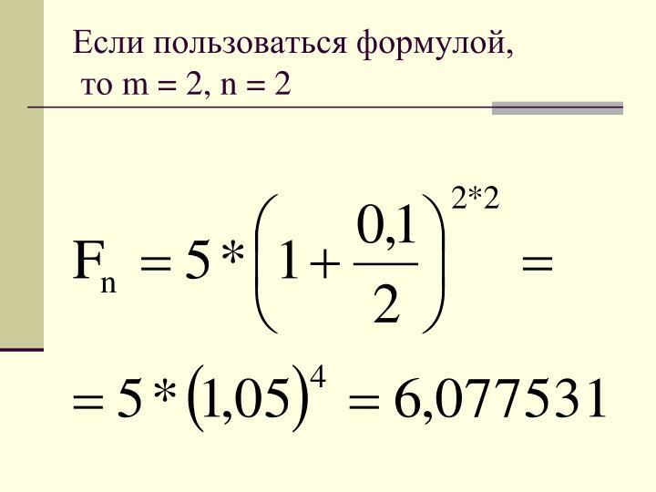 Если пользоваться формулой,