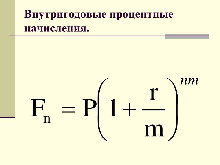 Внутригодовые процентные начисления.