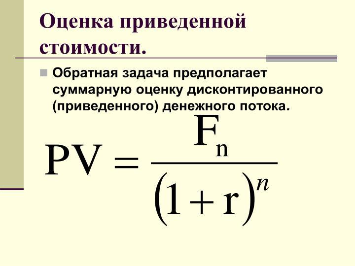 Оценка приведенной стоимости.