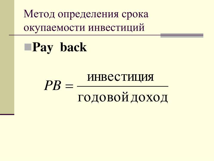 Метод определения срока окупаемости инвестиций