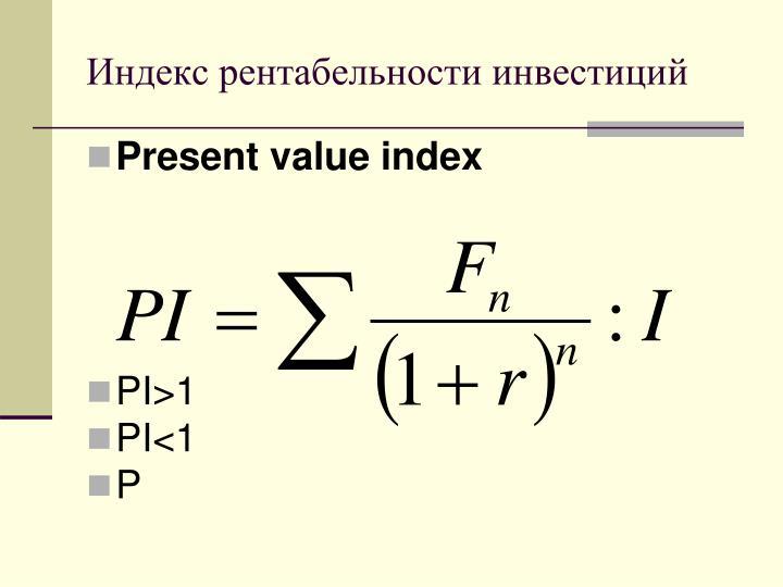 Индекс рентабельности инвестици