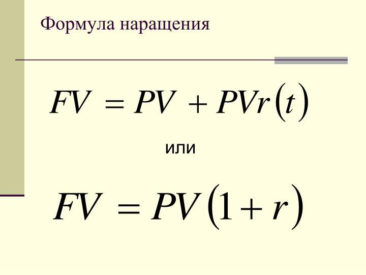 Формула наращения