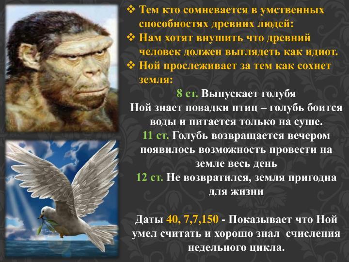 Тем кто сомневается в умственных способностях древних людей