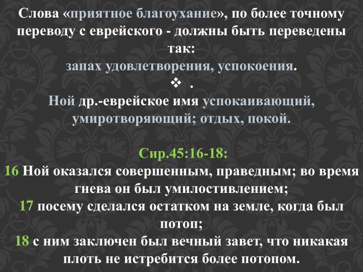 Слова «