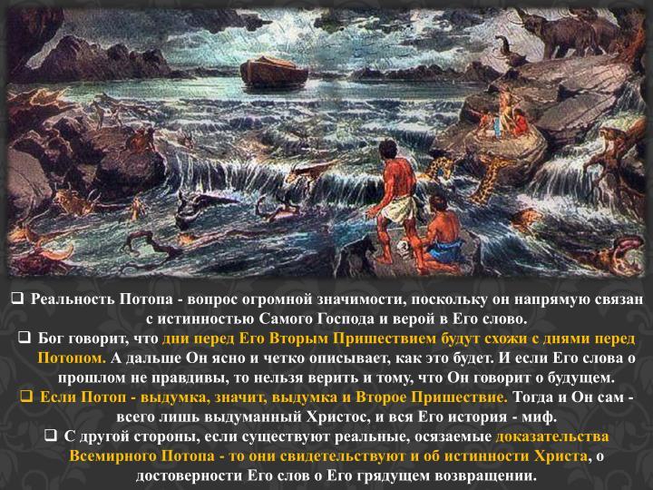 Реальность Потопа - вопрос огромной значимости, поскольку он напрямую связан с истинностью Самого Господа и верой в Его слово.