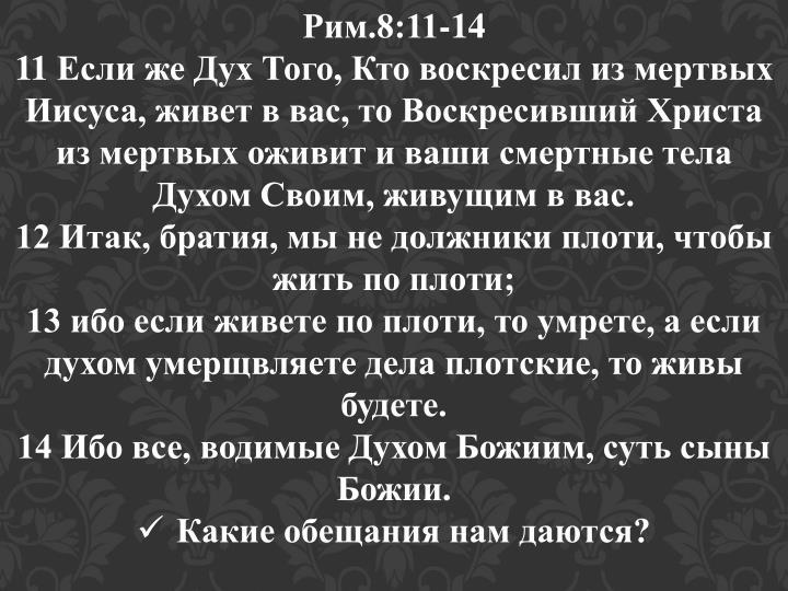 Рим.8:11-14