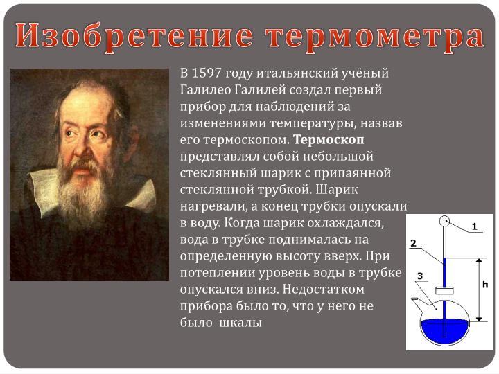 Изобретение термометра